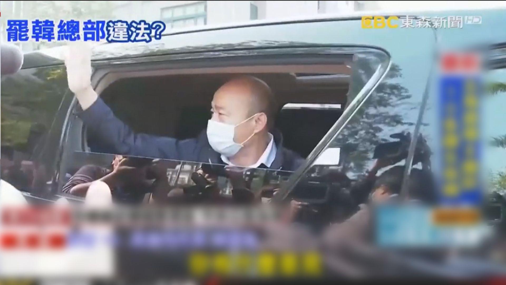 台灣法院駁回韓國瑜申請暫緩執行罷免案