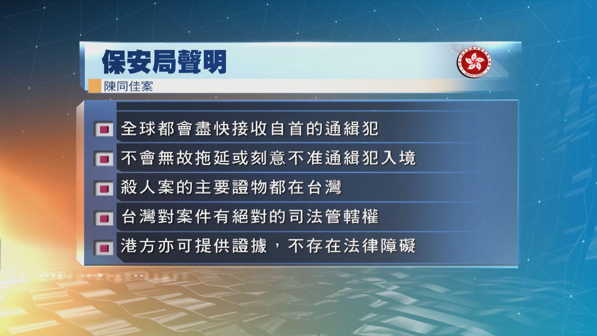 保安局:陳同佳自首與長期司法協作機制無關