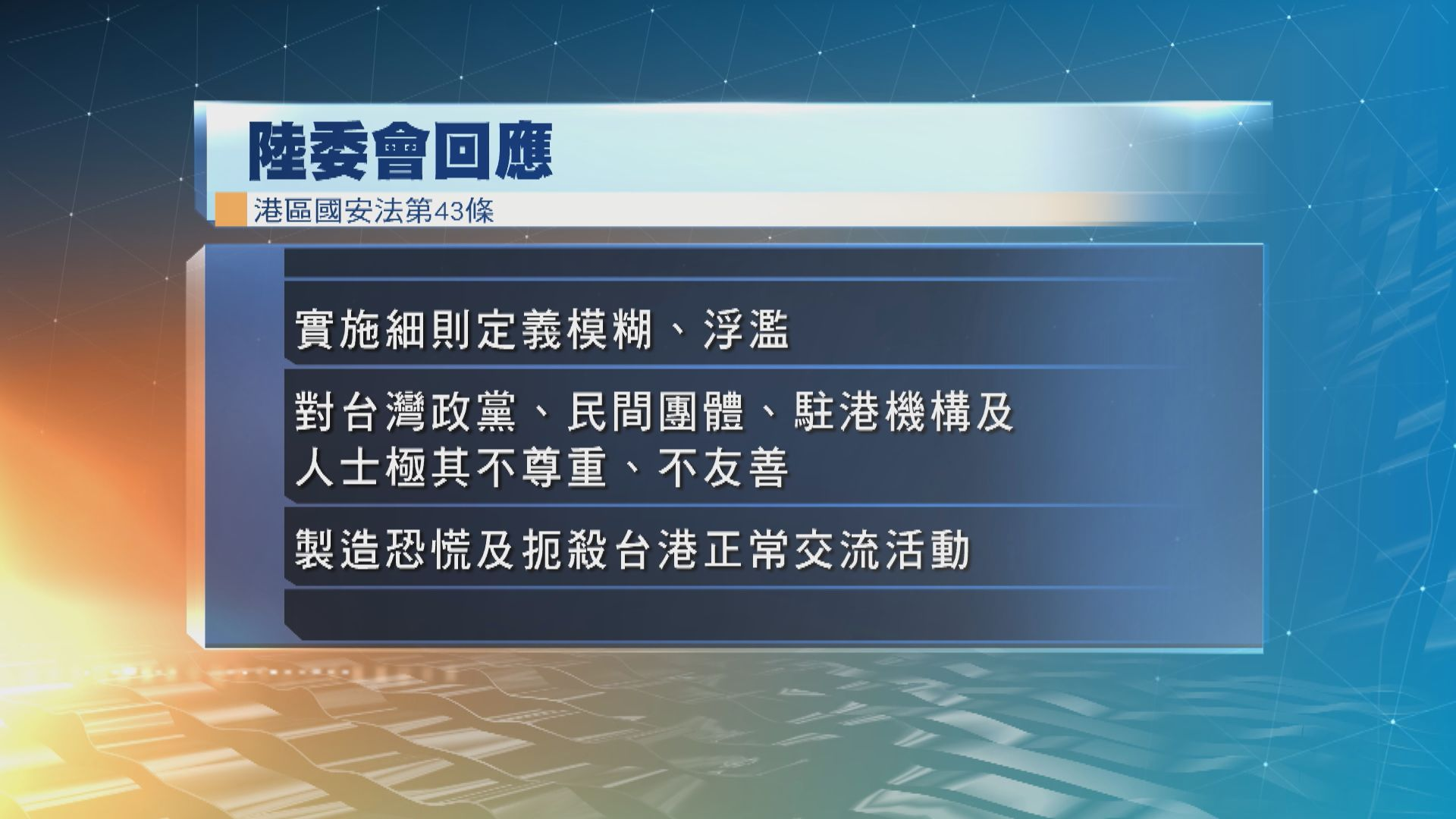 陸委會:國安法43條實施細則形同無限擴權的思想審查