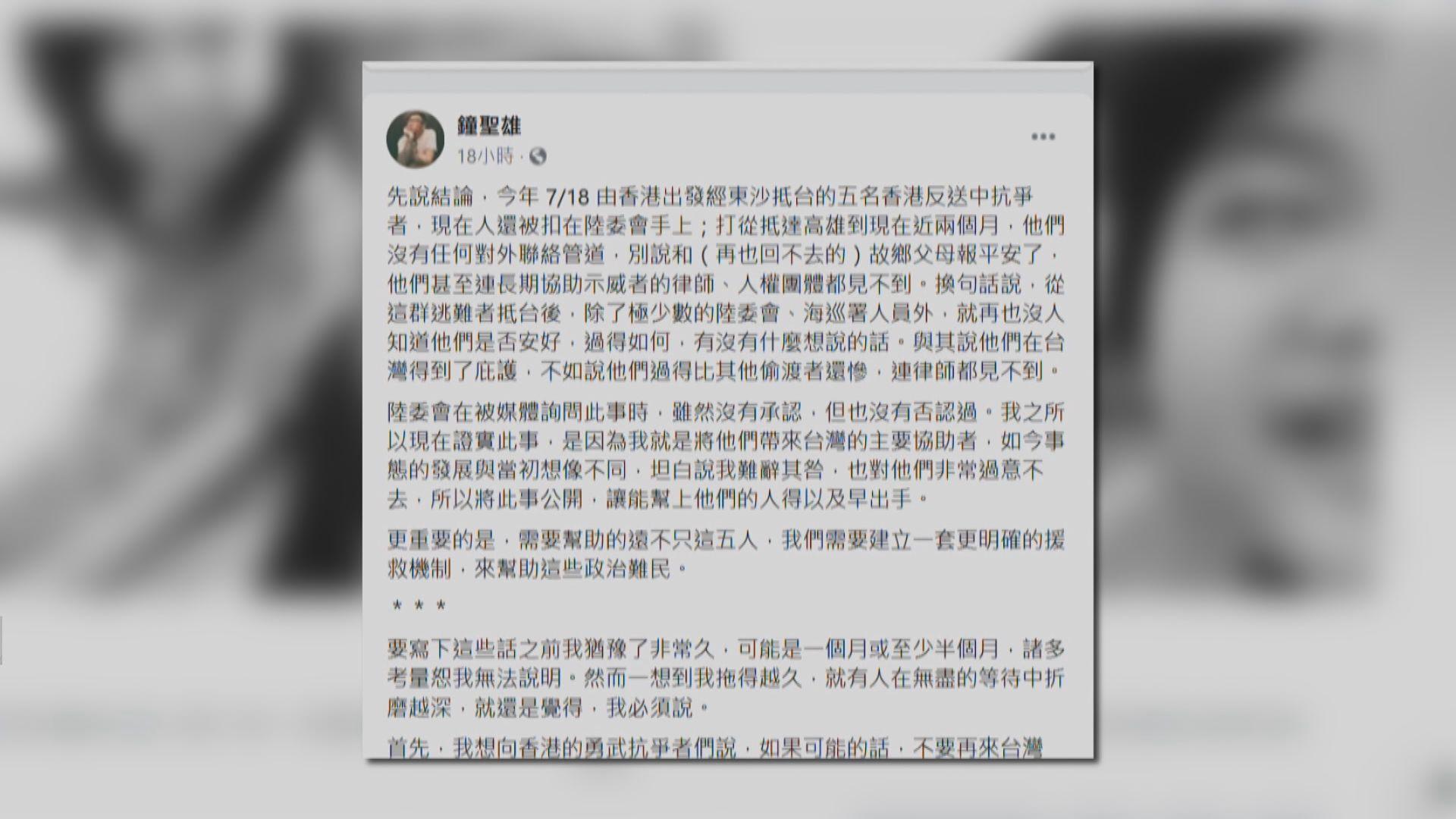 台灣傳媒指五名偷渡港人遭陸委會扣留