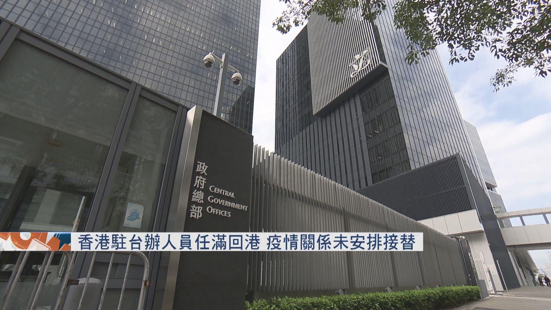 香港駐台辦人員任滿回港 疫情關係未安排接替