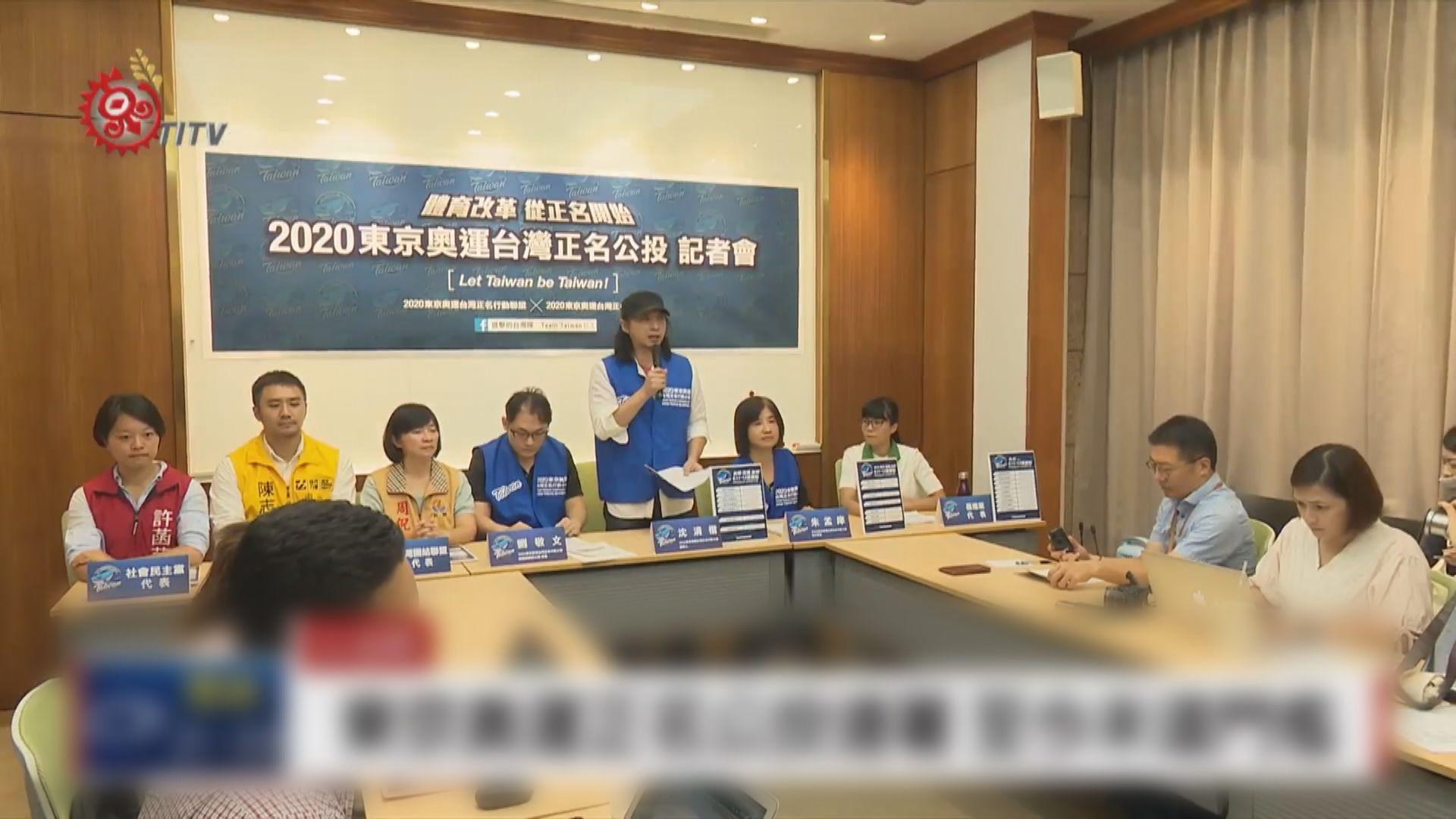 國際奧委會警告台灣正名公投或影響會籍
