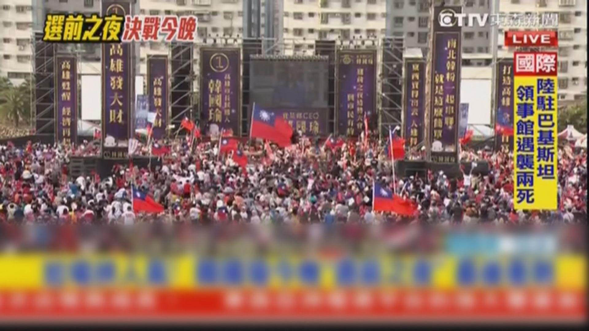 台灣藍綠陣營支持者陸續到場參與造勢