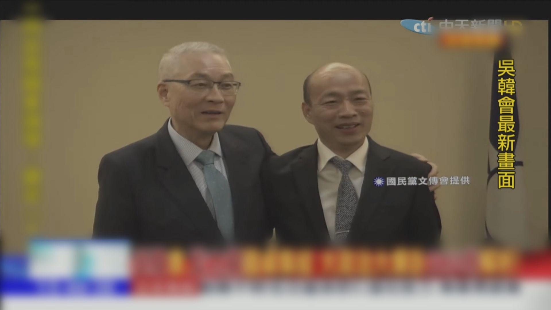 「吳韓會」試圖化解黨內初選僵局