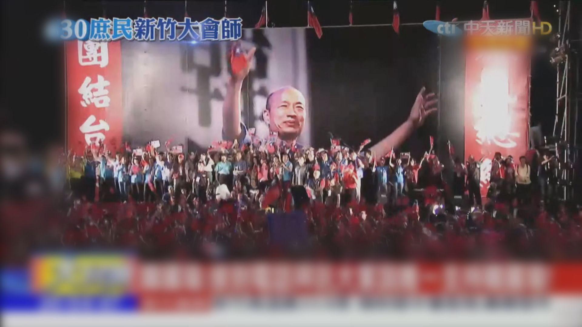 韓國瑜於新竹舉行造勢大會