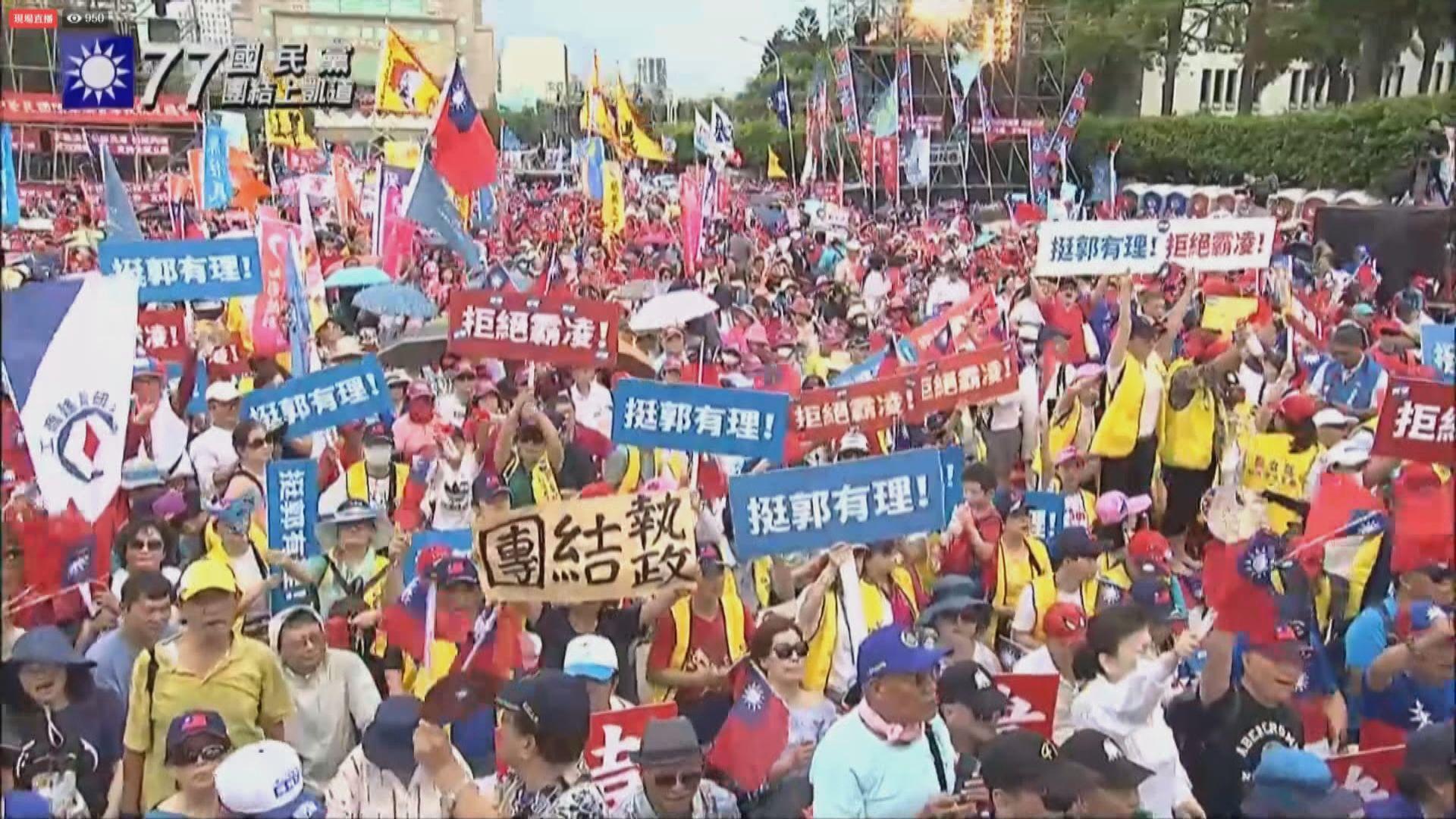國民黨舉行反公投修例大會師