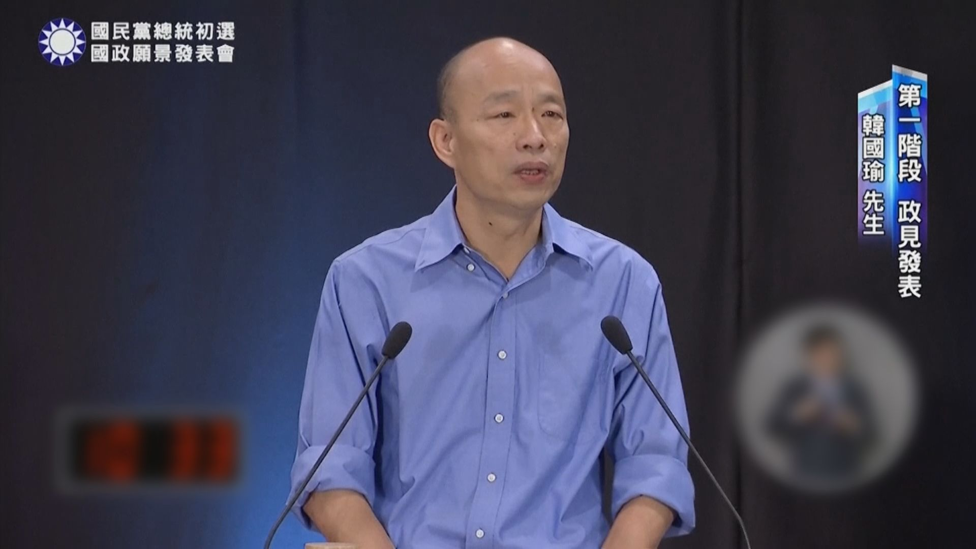 國民黨公布韓國瑜勝出總統初選