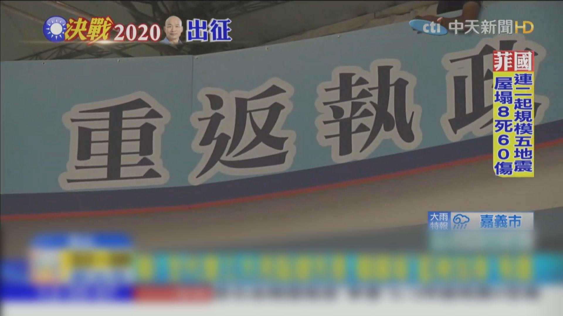 國民黨明日全代會提名韓國瑜參選總統