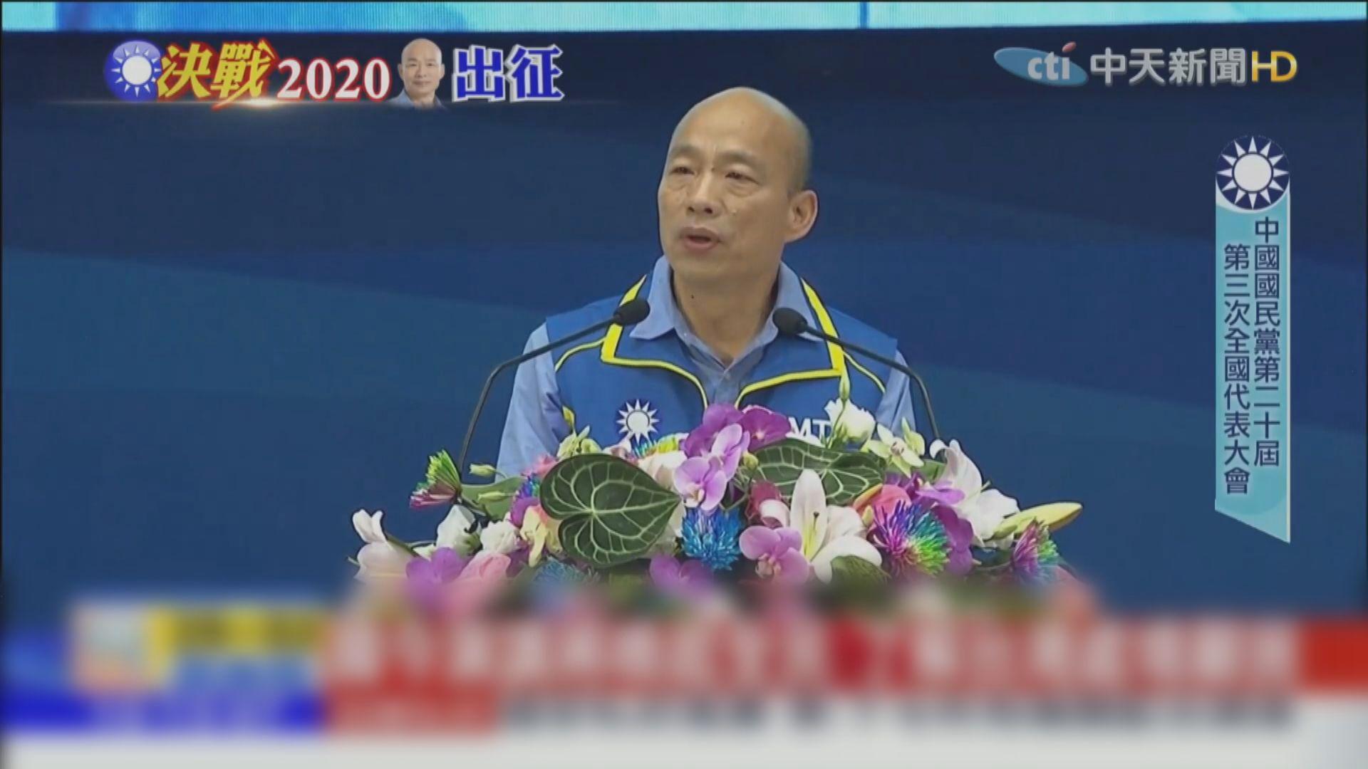 國民黨提名韓國瑜參選總統