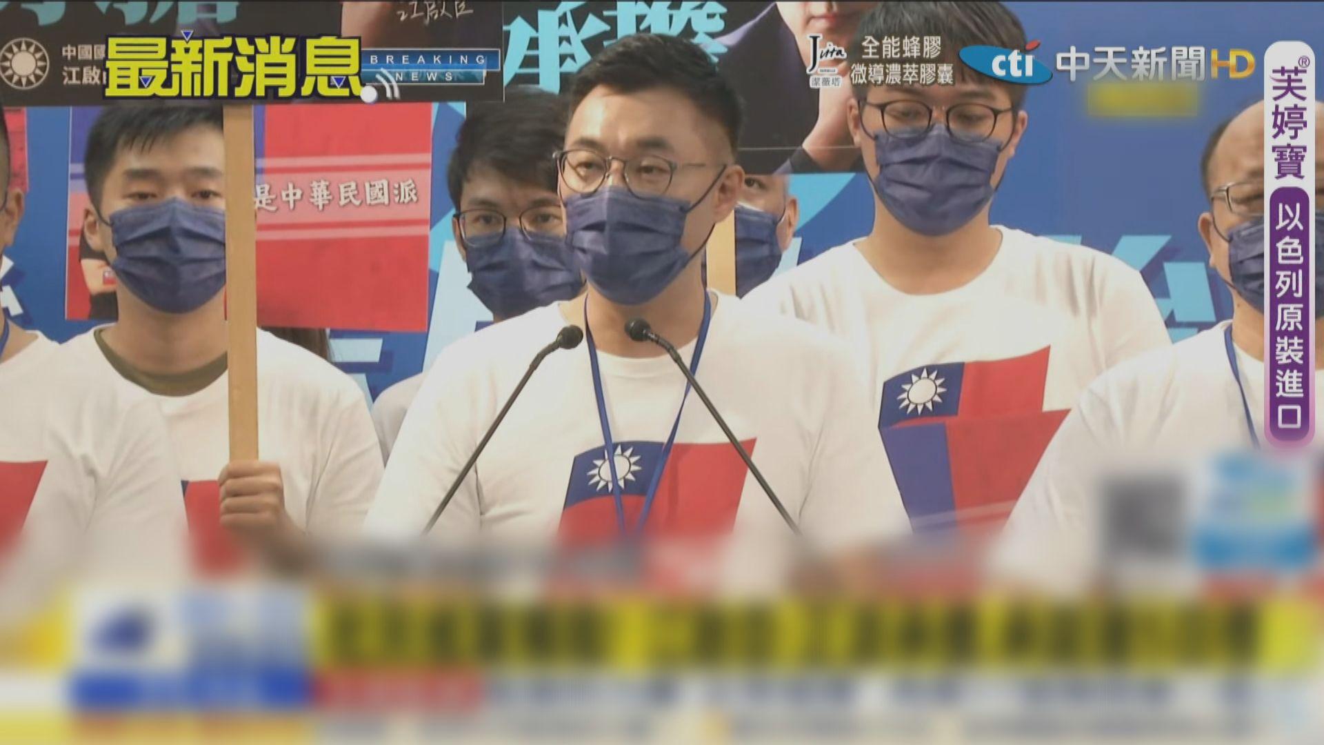 江啟臣、朱立倫等四人已登記參選國民黨主席
