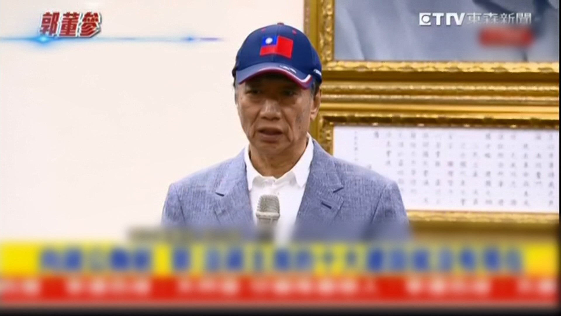 郭台銘宣布願參加國民黨總統初選
