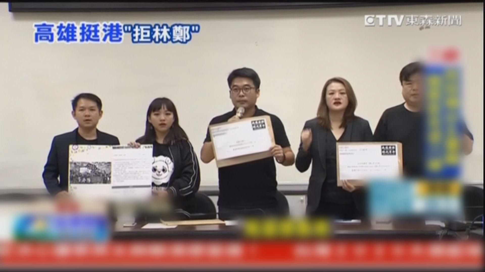 高雄市議會提案促列林鄭月娥為不受歡迎人物