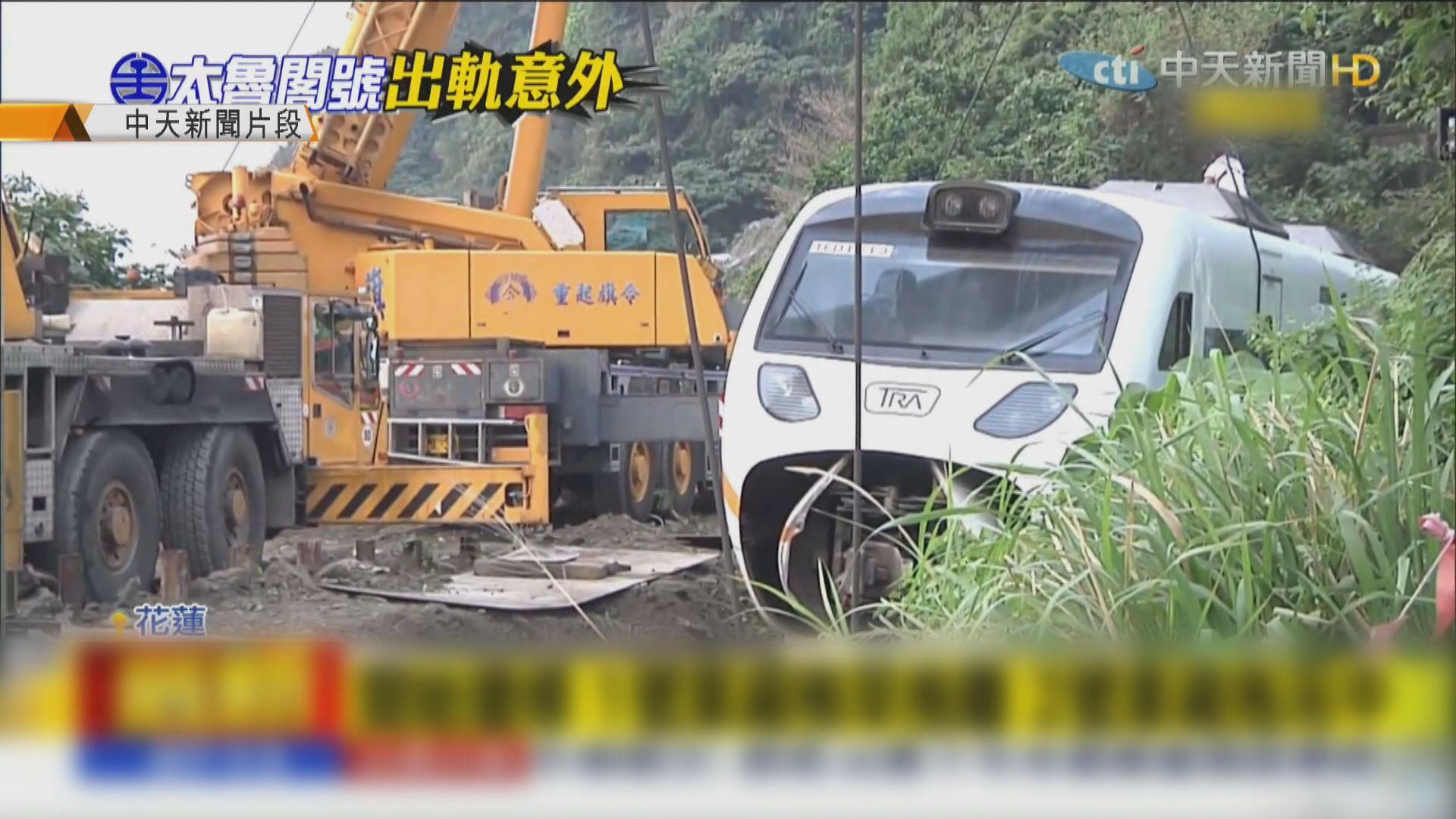 台鐵出軌嚴重事故 部分車廂被吊走