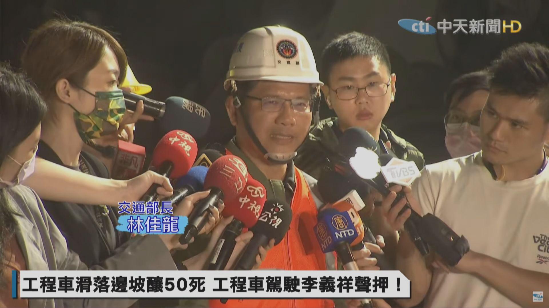 交通部長到台鐵出軌事故現場視察 指大清水隧道需經兩周檢修才能通車