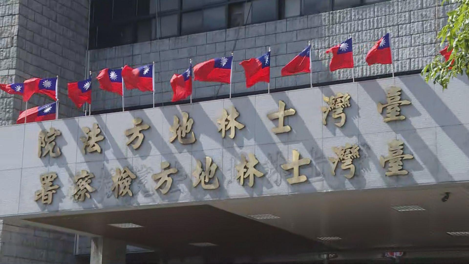 台灣檢察部門稱收過律政司來信 惟無助調查