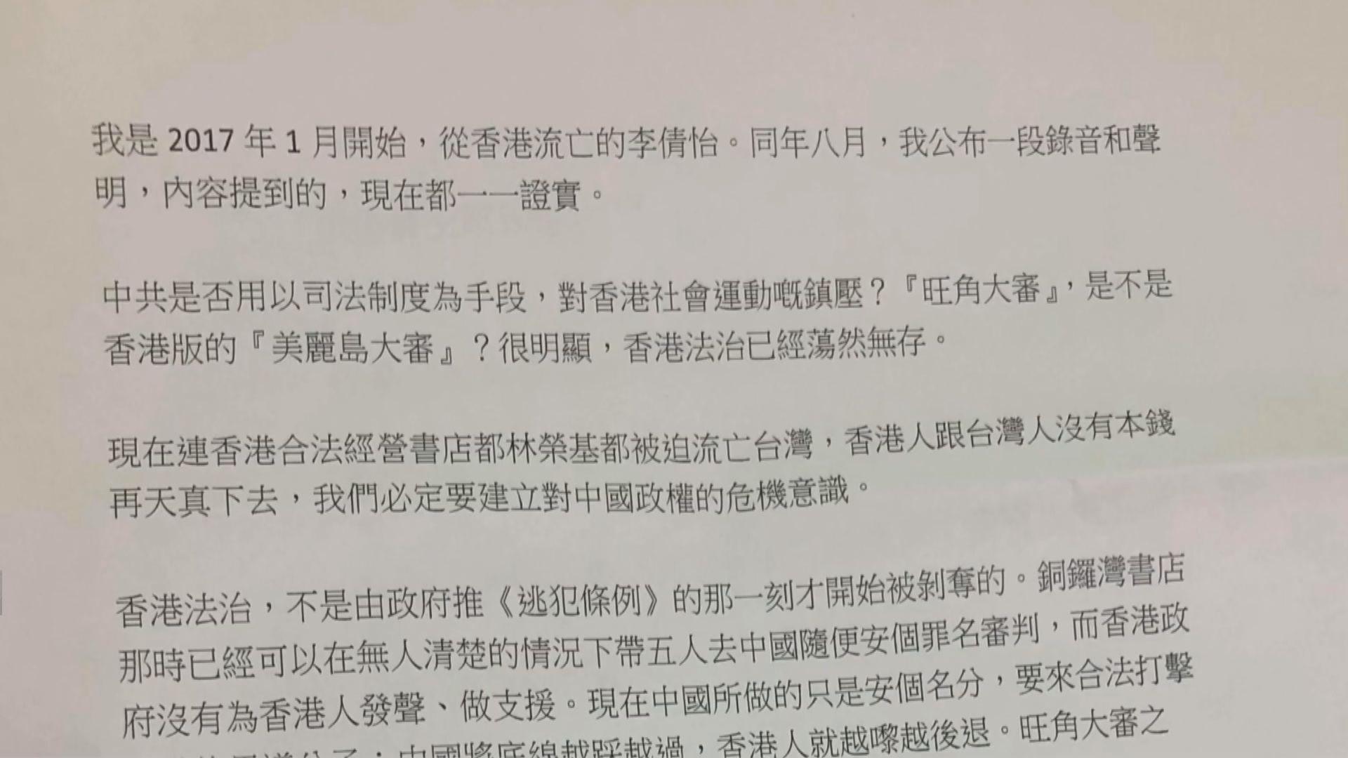 旺暴案棄保潛逃被告向台灣政黨發錄音