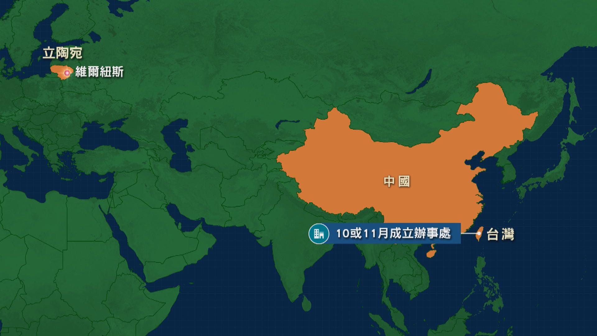 台灣將設駐立陶宛代表處 北京早指反對邦交國與台互設代表處