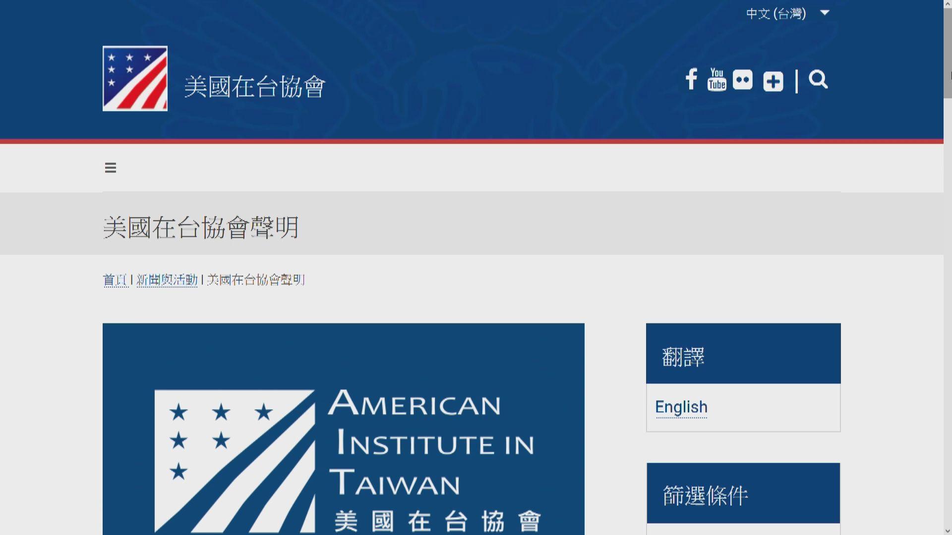 台以台灣而非台北在立陶宛名義設代表處 北京指堅決反對建交國與台有官方往來