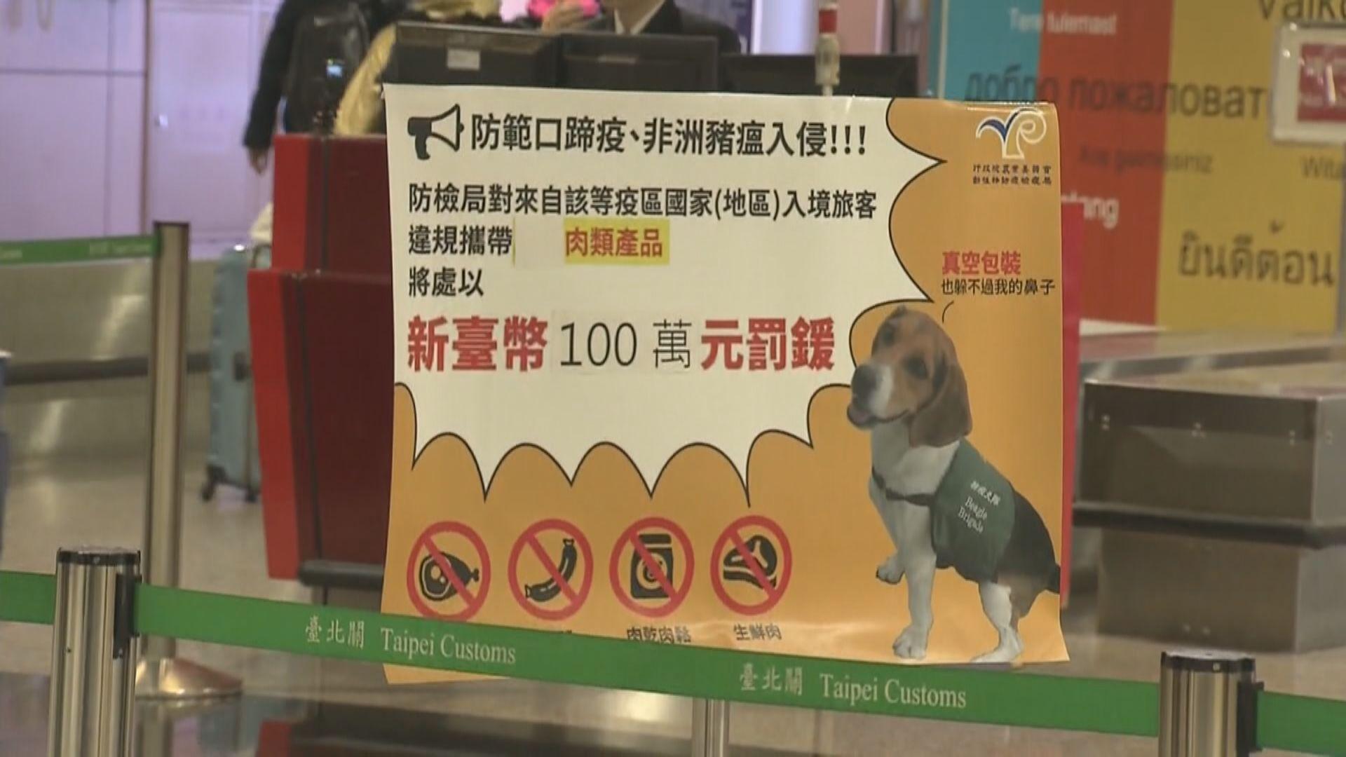 台灣當局再提高違規帶肉類入境罰款