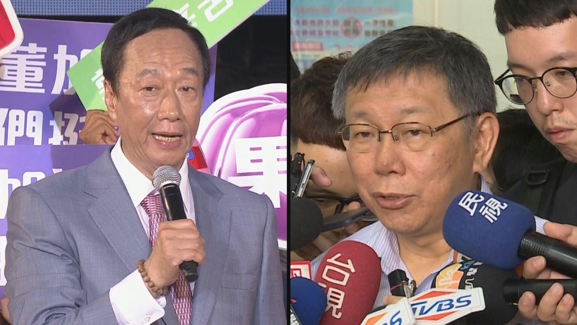 郭台銘王金平確認收到柯文哲邀請