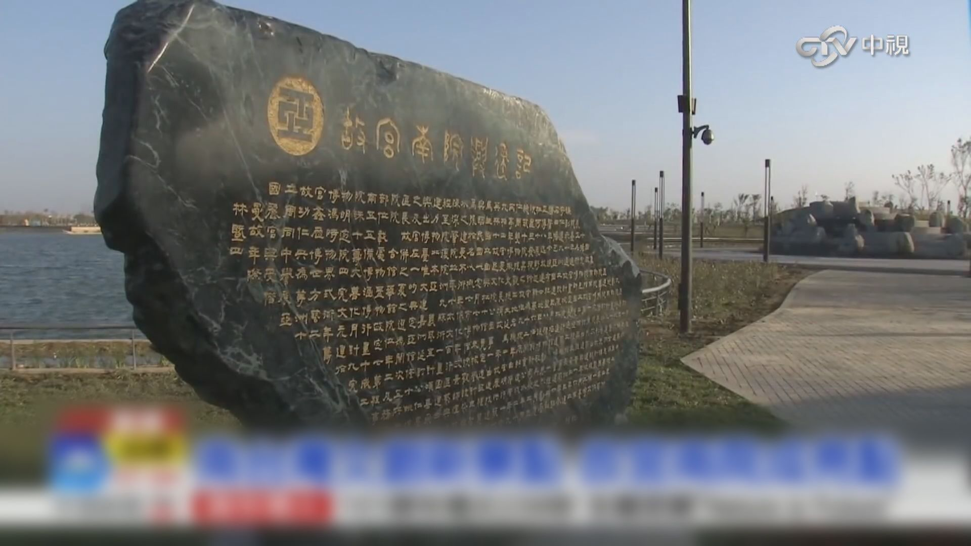 台北故宮博物院擬後年起閉館三年整修