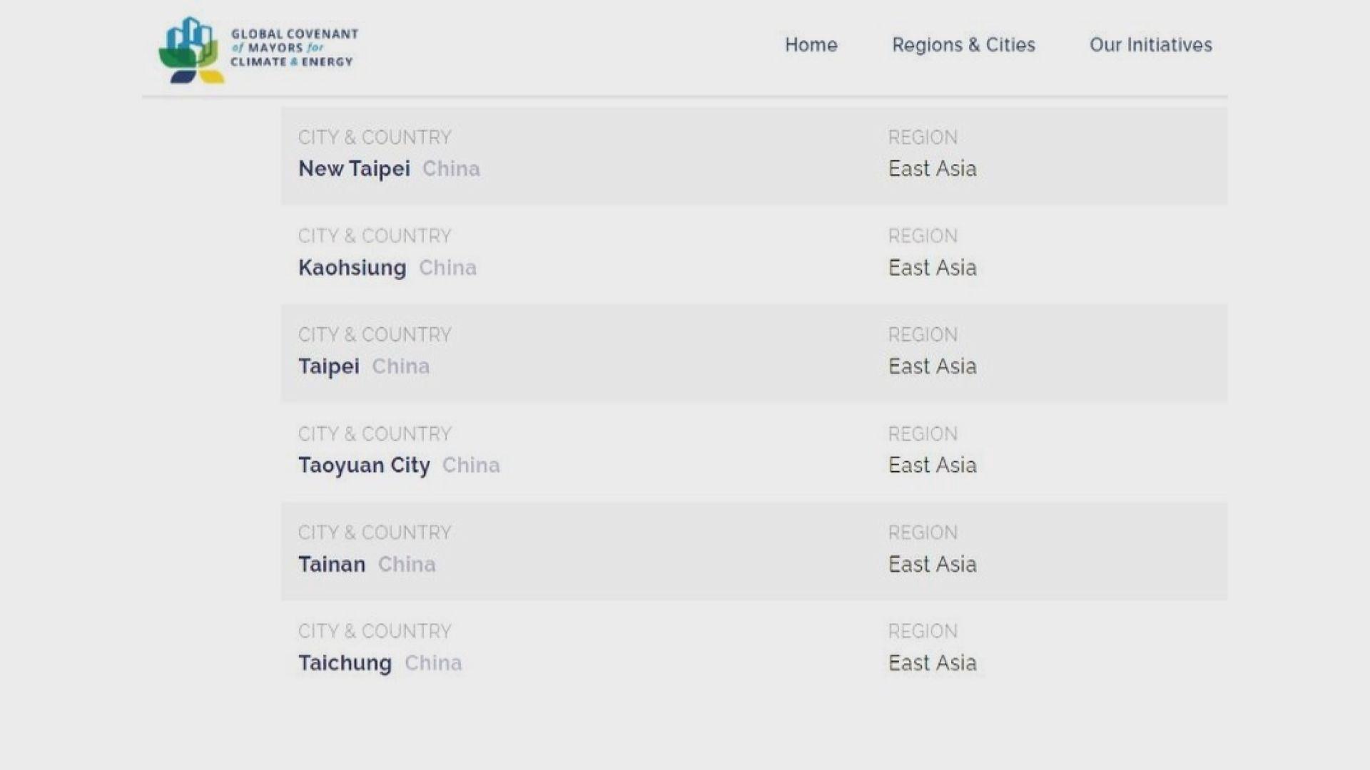 國際組織將台北等地列為中國城市 台灣要求更正