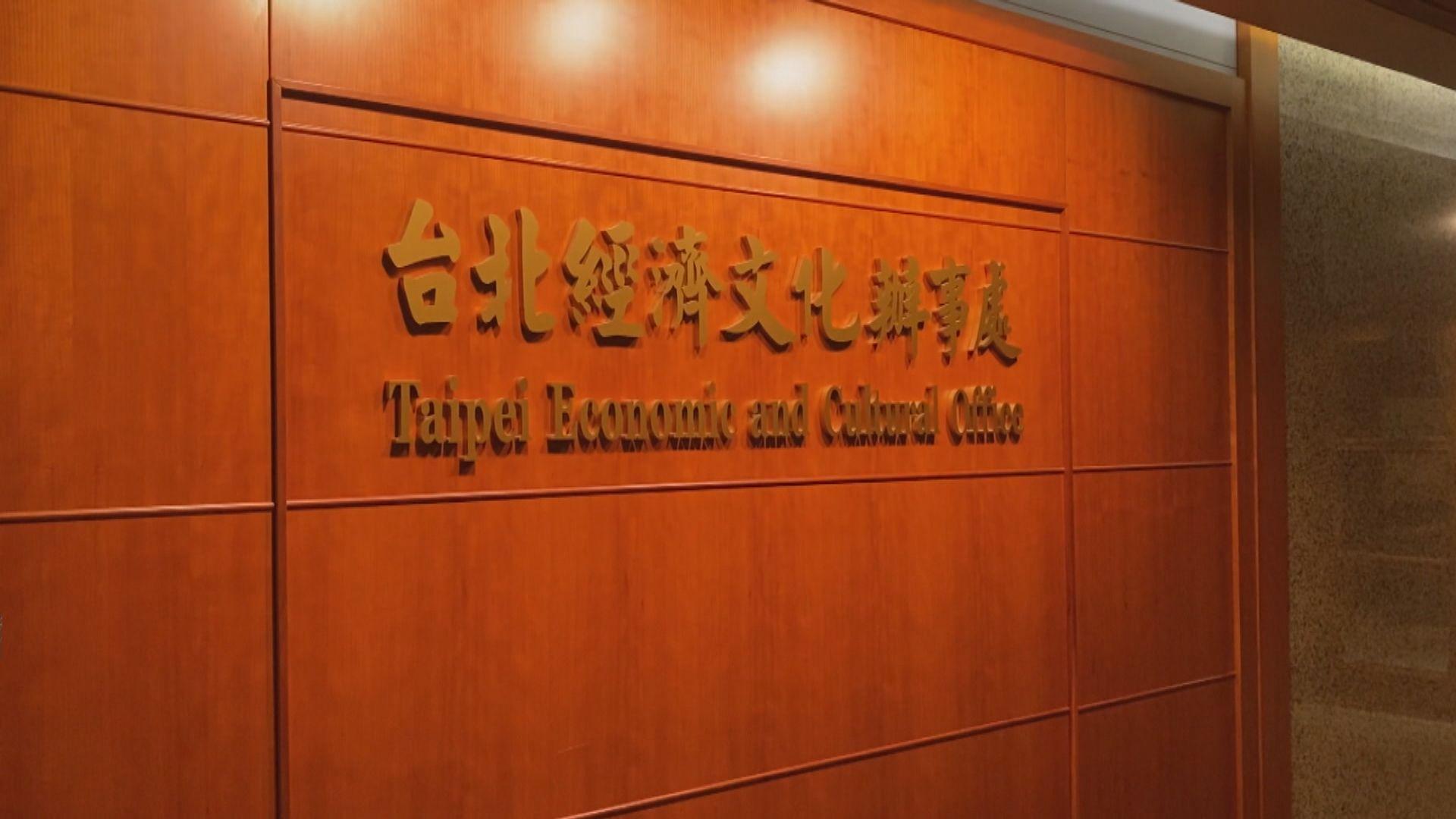 駐港台北經濟文化辦事處續運作 陸委會下午交代詳情