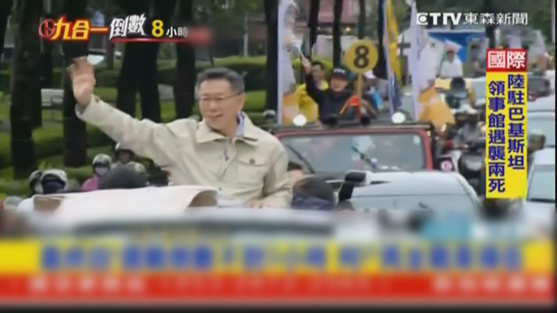 台北市長選舉 三人混戰柯文哲爭連任