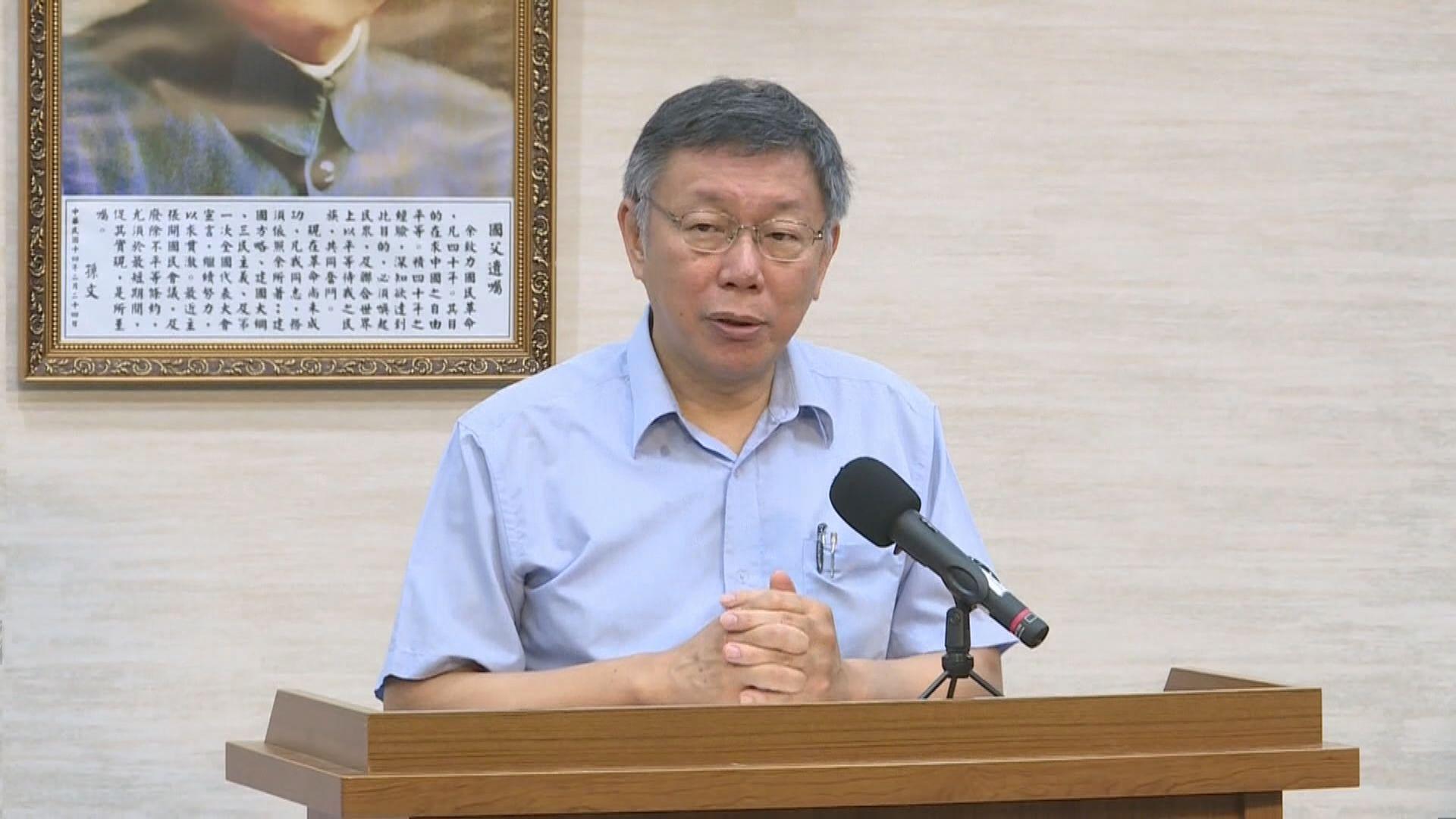 柯文哲籌組台灣民眾黨 冀成藍綠外選擇