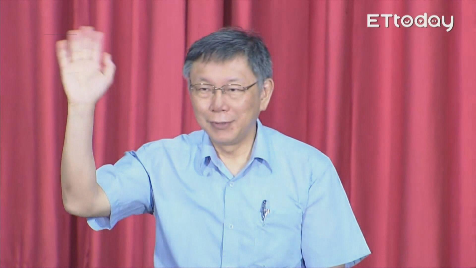 台灣民眾黨舉行創黨大會 柯文哲任主席