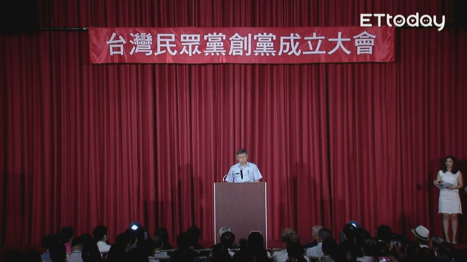 柯文哲:成立民眾黨改變台灣政治文化