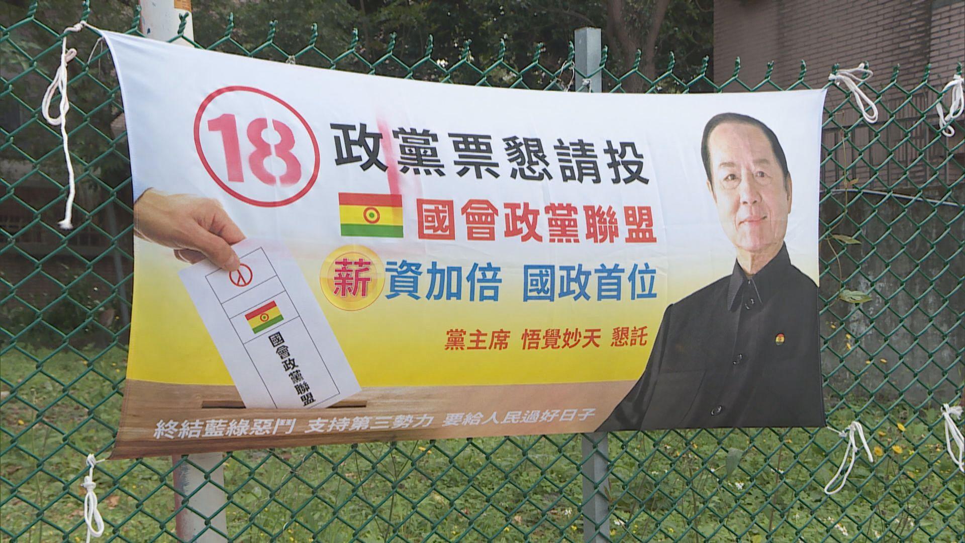 【台灣大選】小黨力拼躋身立委 學者認為空間有限
