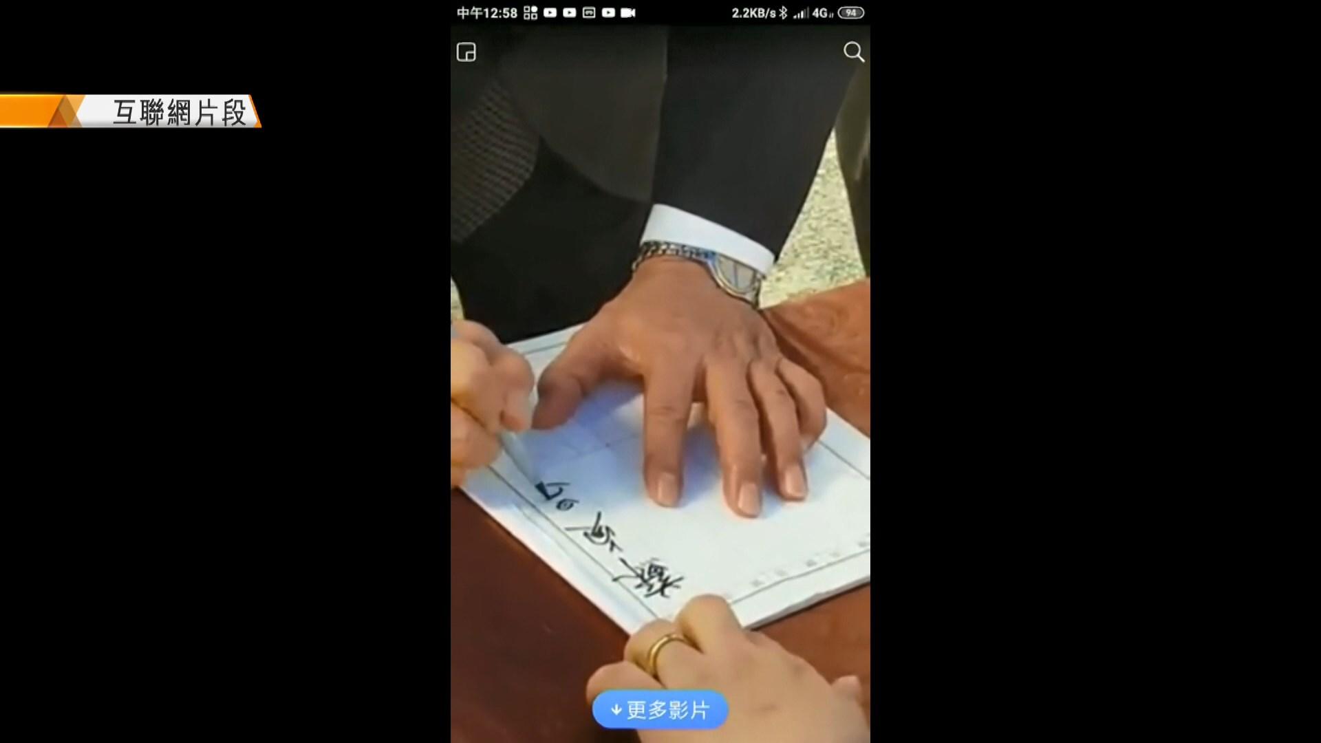 蘇貞昌摔筆片段造謠案偵破