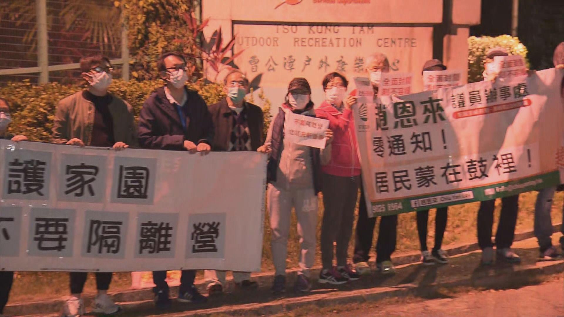 有荃灣居民反對曹公潭康樂營作檢疫中心