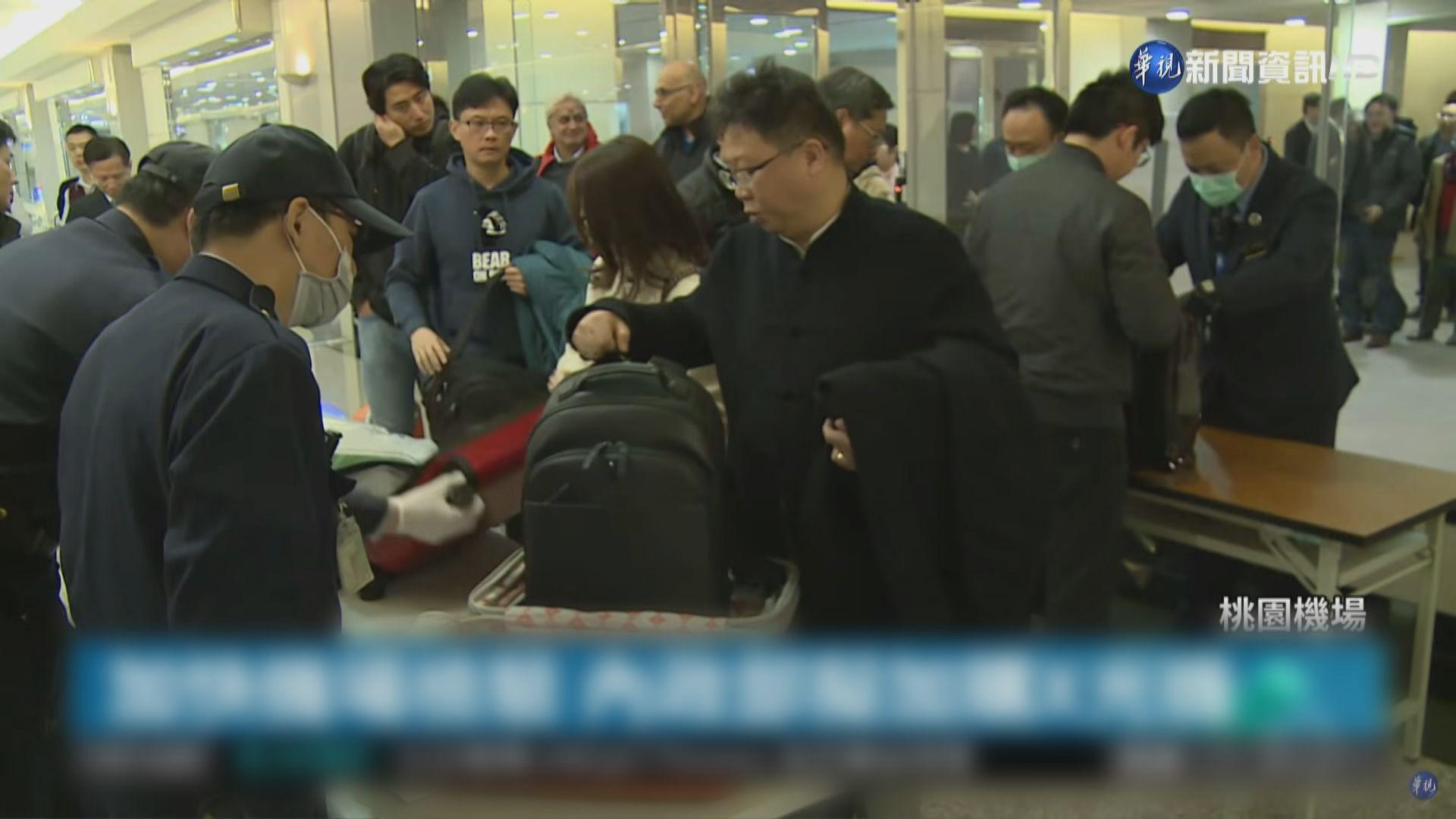 港澳大陸抵台旅客手提行李須經安檢