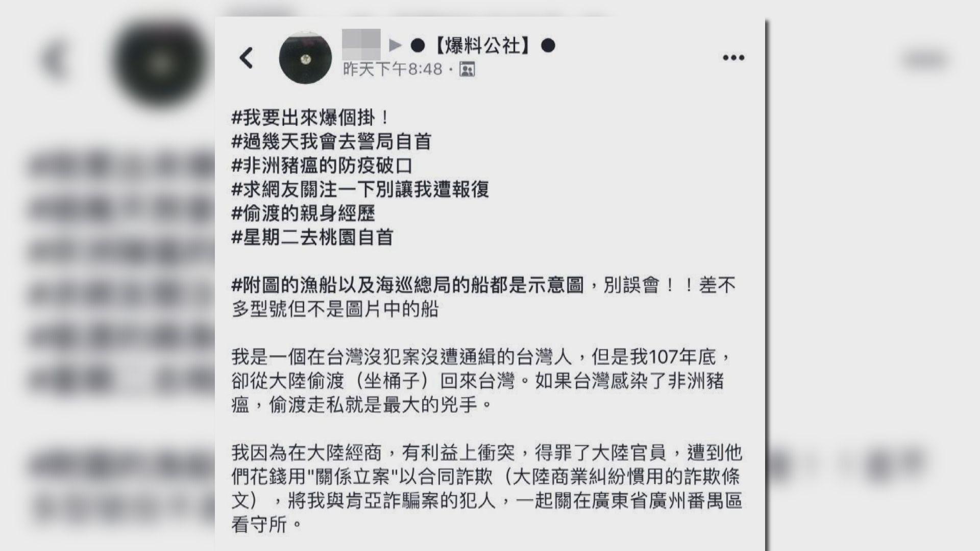 台灣憂偷渡客成傳入豬瘟漏洞