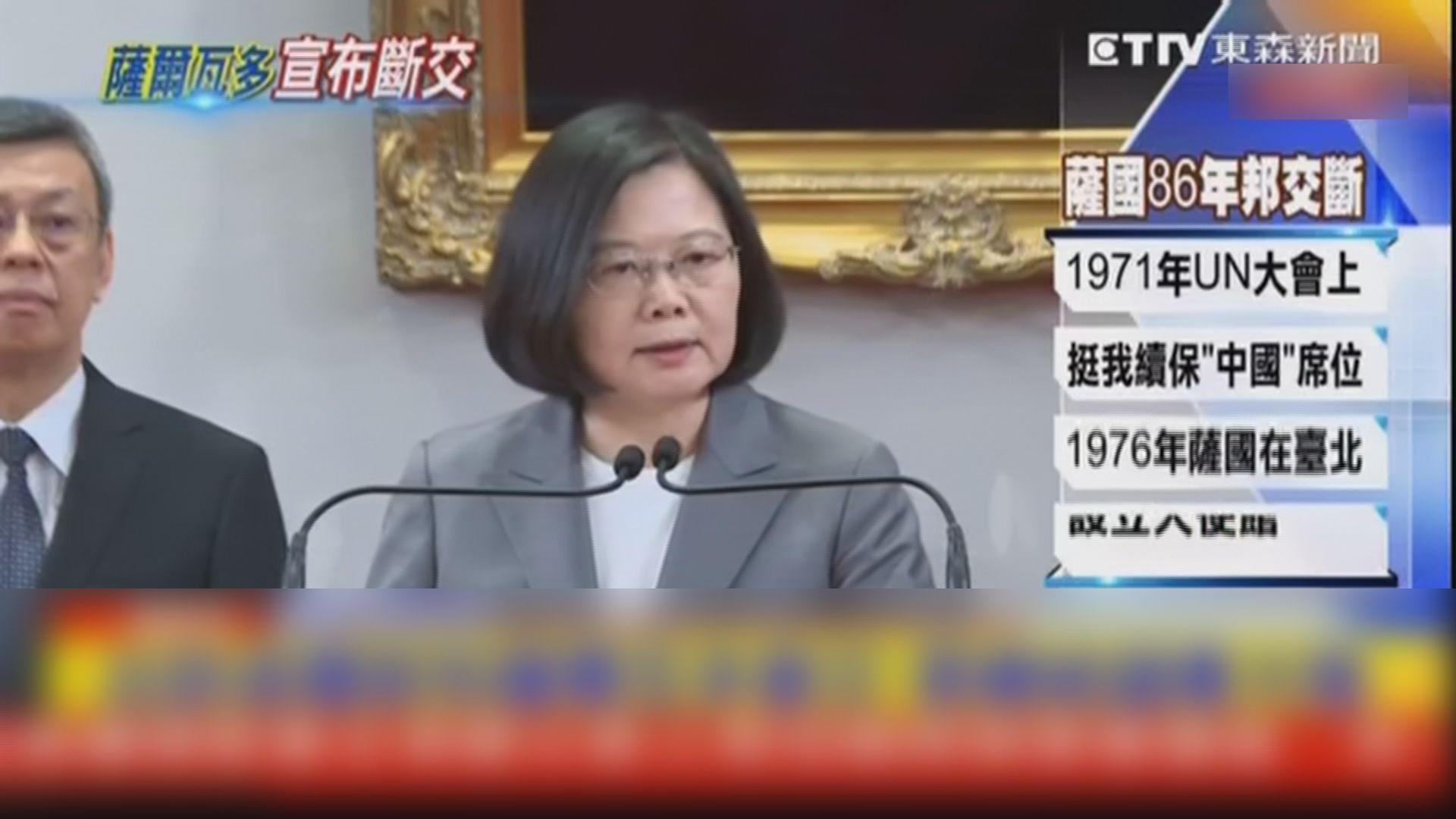 蔡英文批評北京藉打壓台灣凸顯影響力