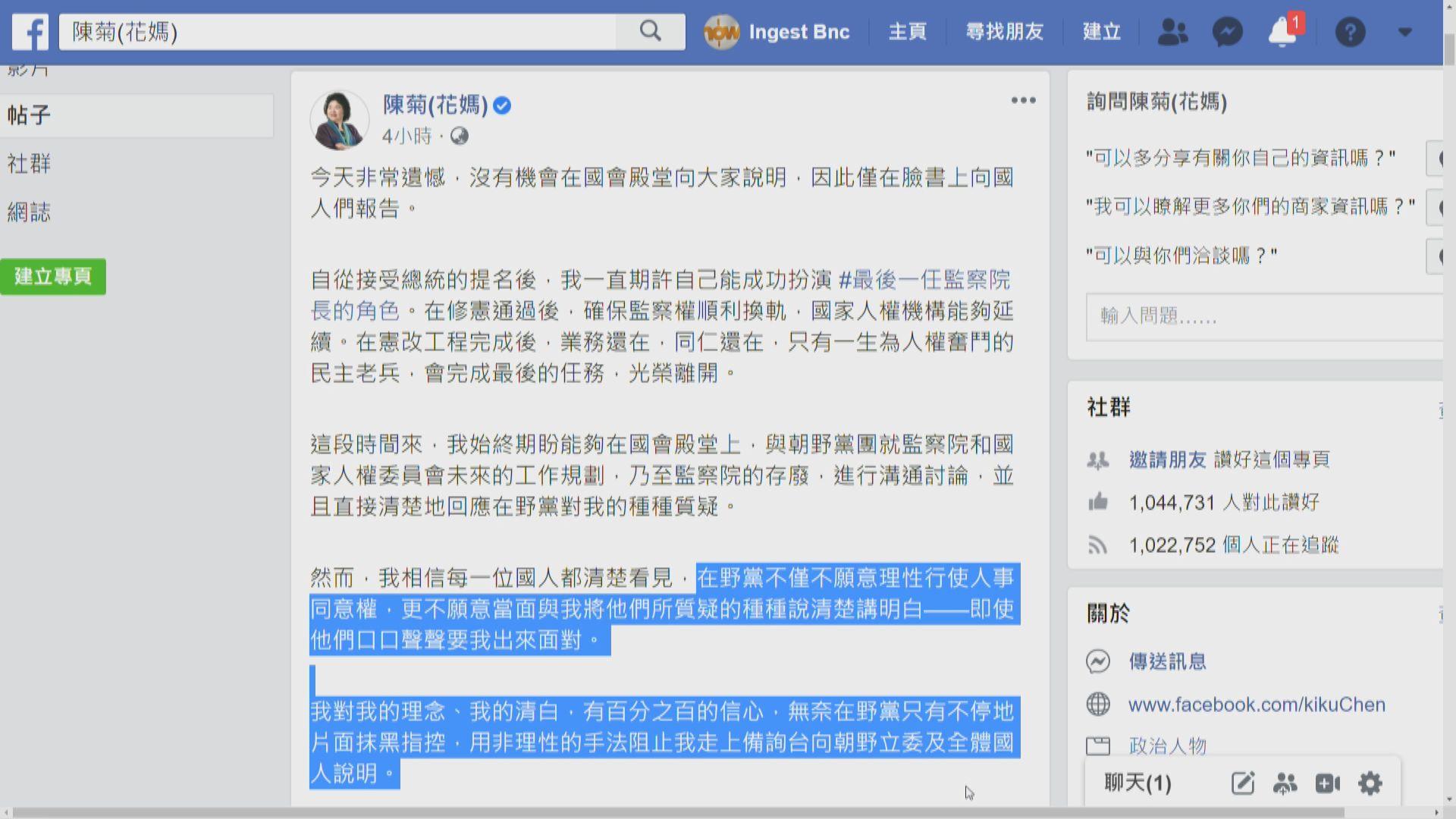 立法院藍綠衝突 陳菊批在野黨不理性行使人事同意權