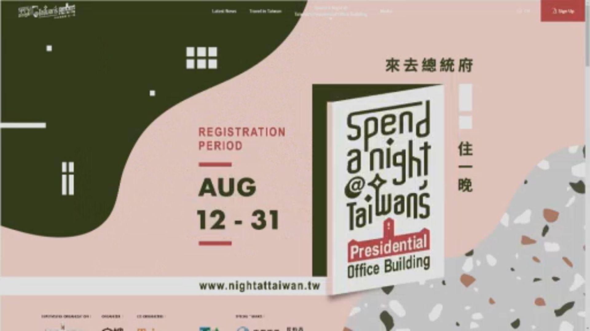 台灣總統府開放給遊客報名申請入住