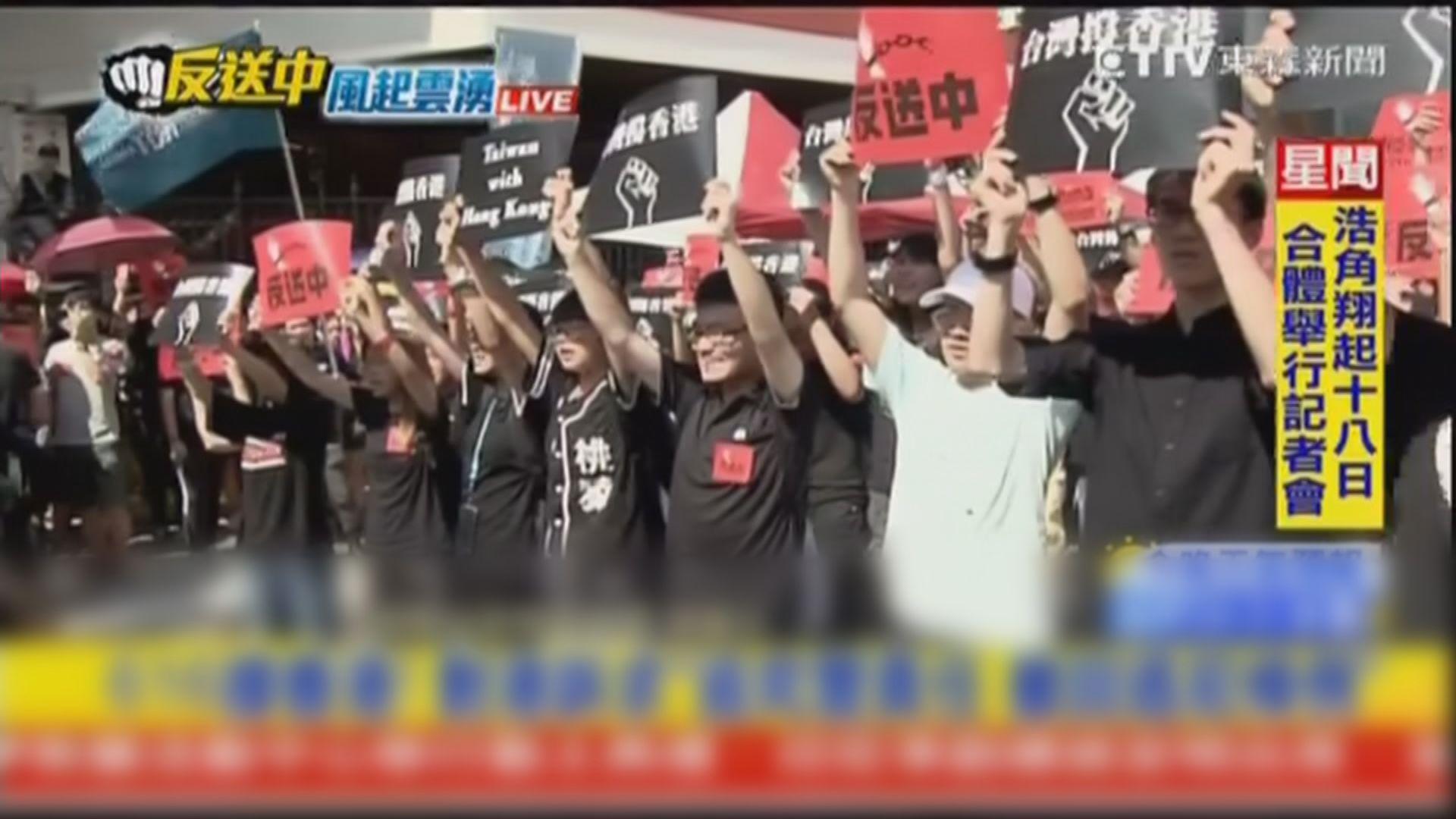 台灣有集會聲援香港反修例遊行