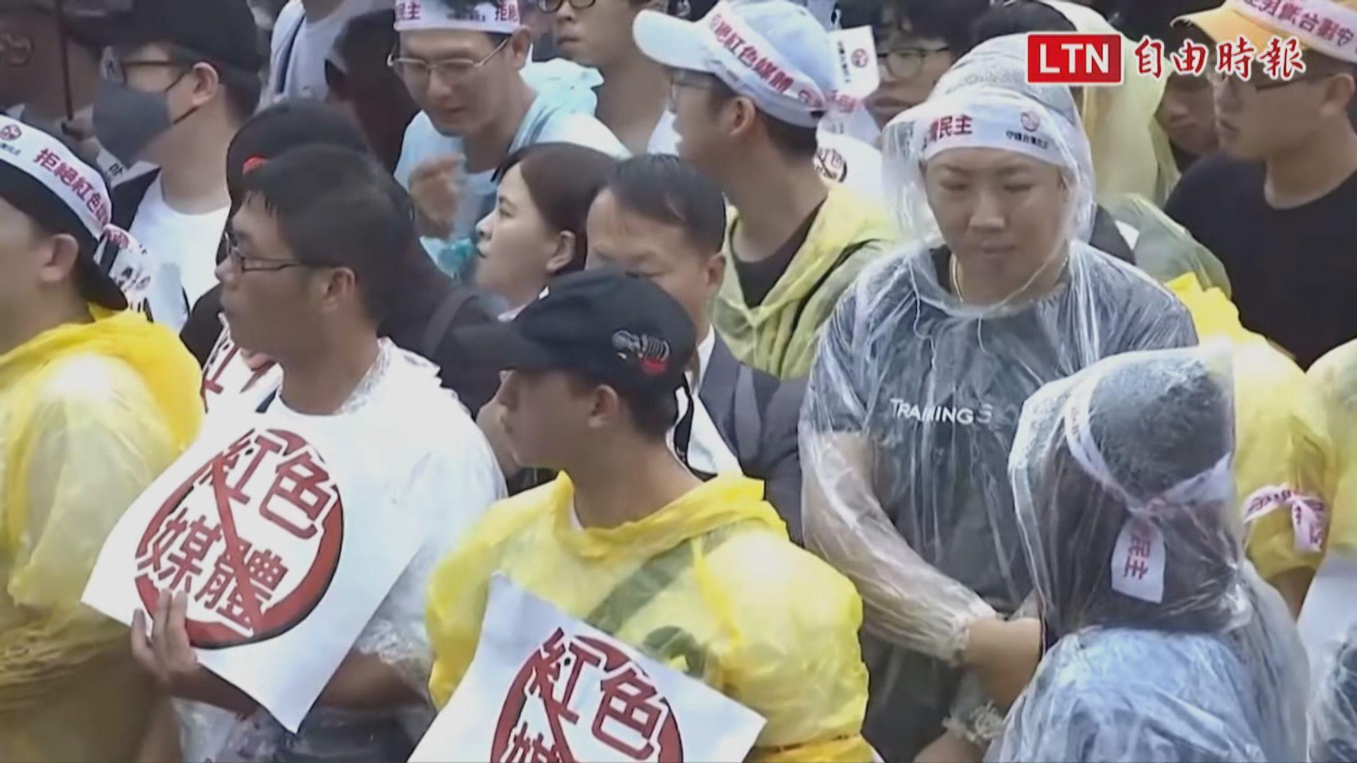 台北有反親中媒體遊行