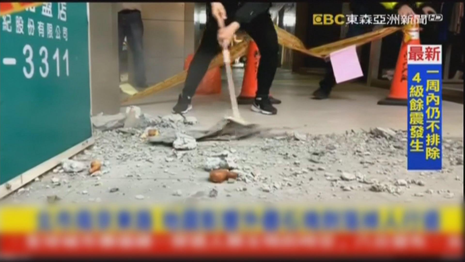 台灣東部海域發生6.7級地震 本港有人感到震動
