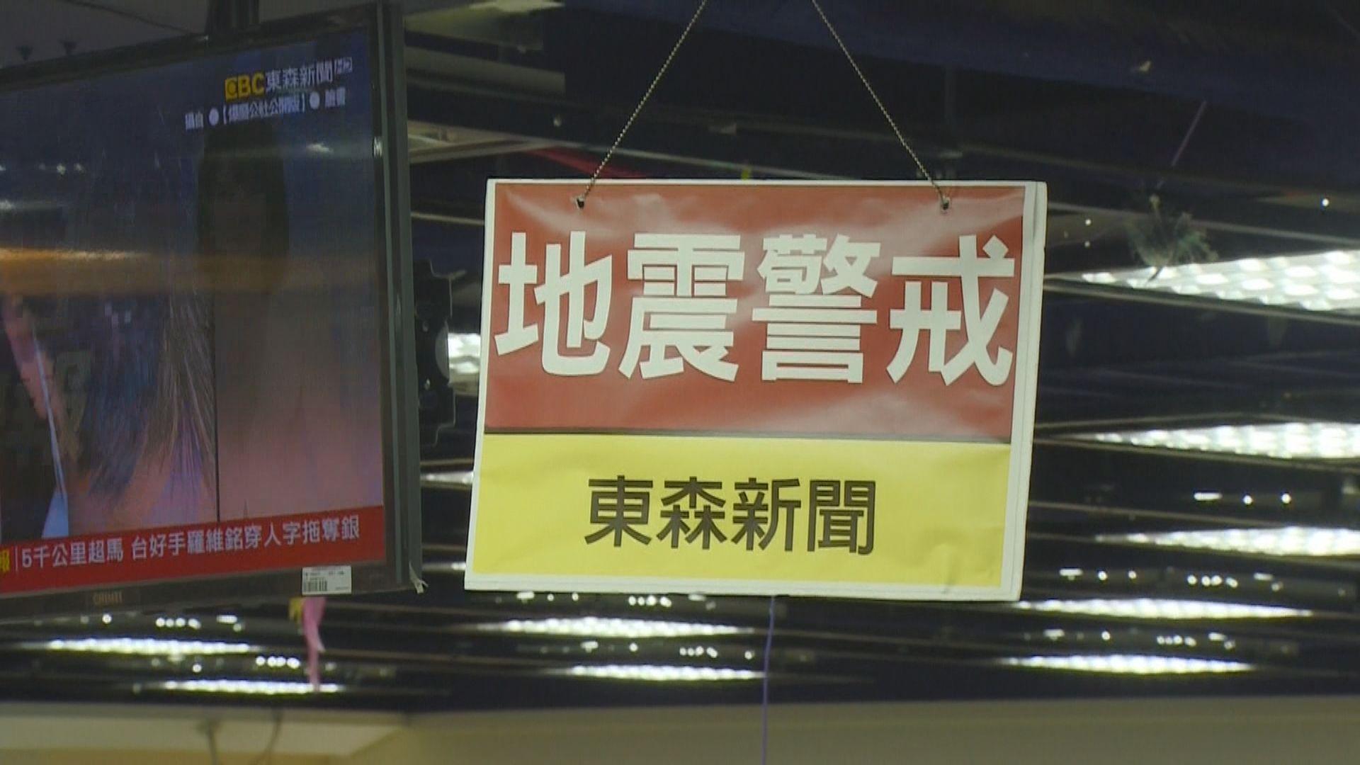 台灣宜蘭6.5級地震 未有傷亡報告