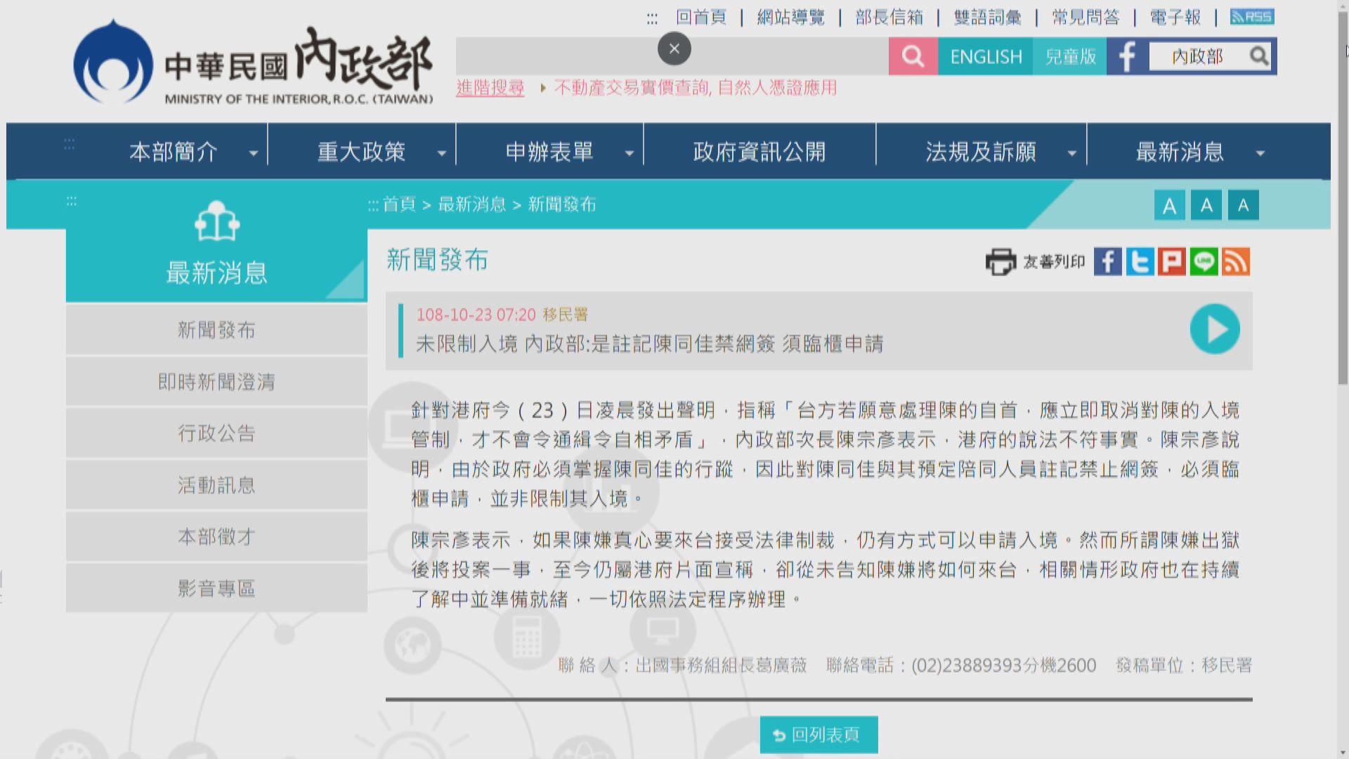 台灣內政部並非限制陳同佳及其陪同人員入境