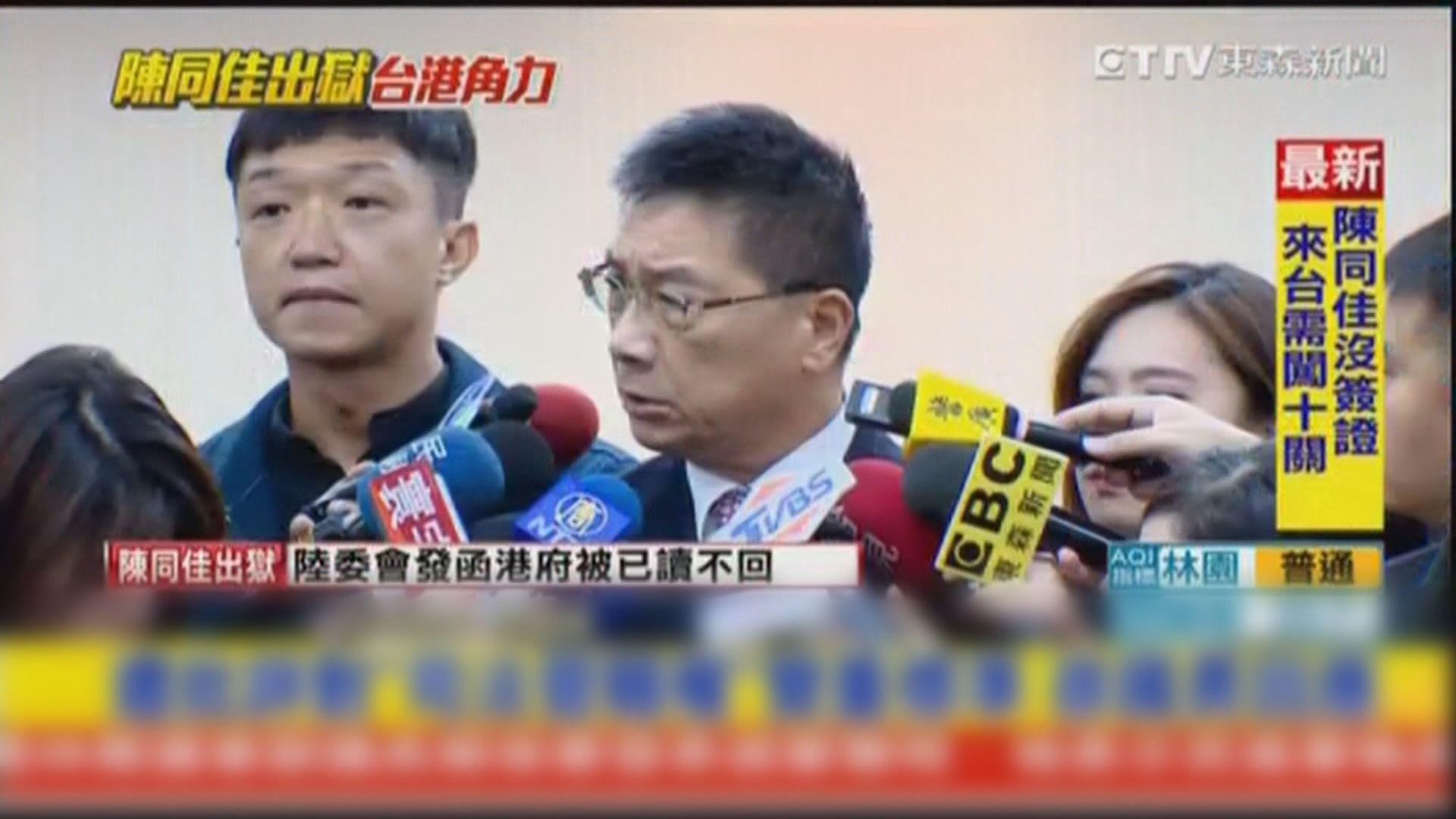 台灣內政部長:未有限制陳同佳入境 質疑港府解讀方式