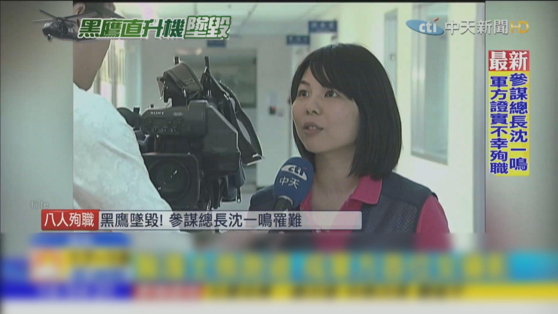 台軍直升機墜毀 靠軍聞社女記者定位獲救