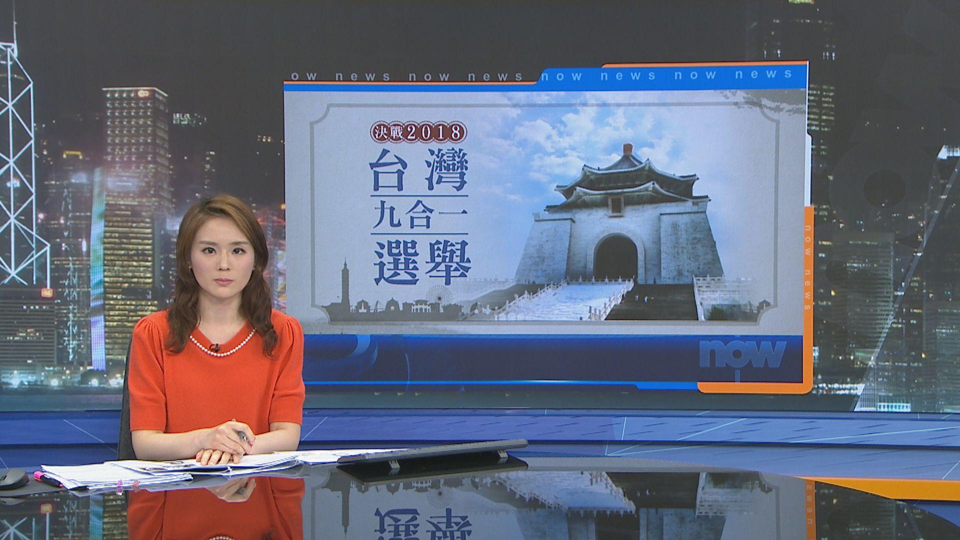 台灣九合一選舉 民進黨大敗