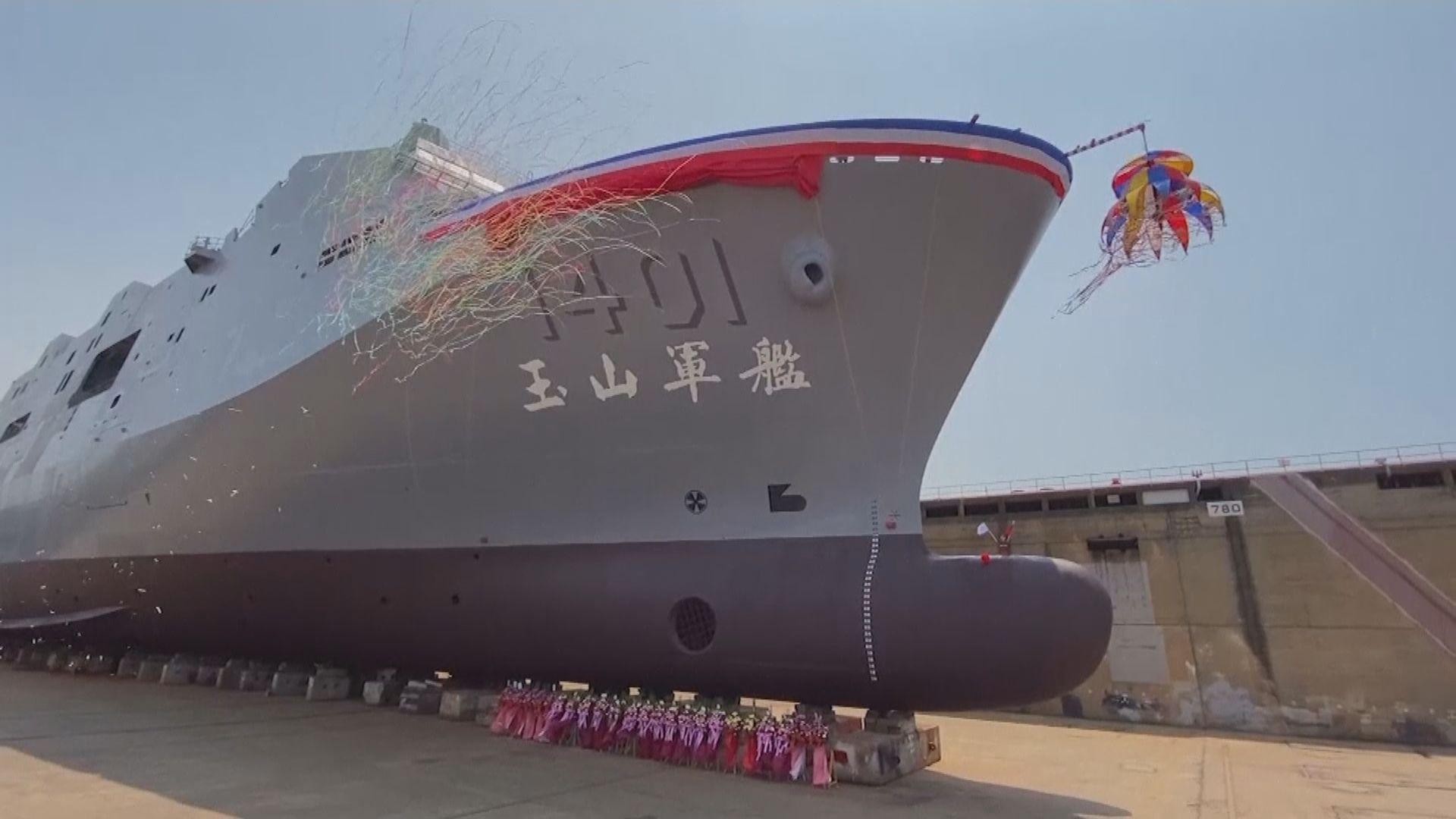 台灣首艘自製萬噸級兩棲運輸艦正式下水 蔡英文:冀防衛力量更加堅實