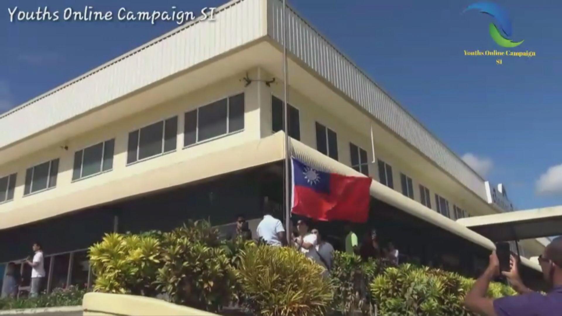 台灣正式關閉所羅門群島使館