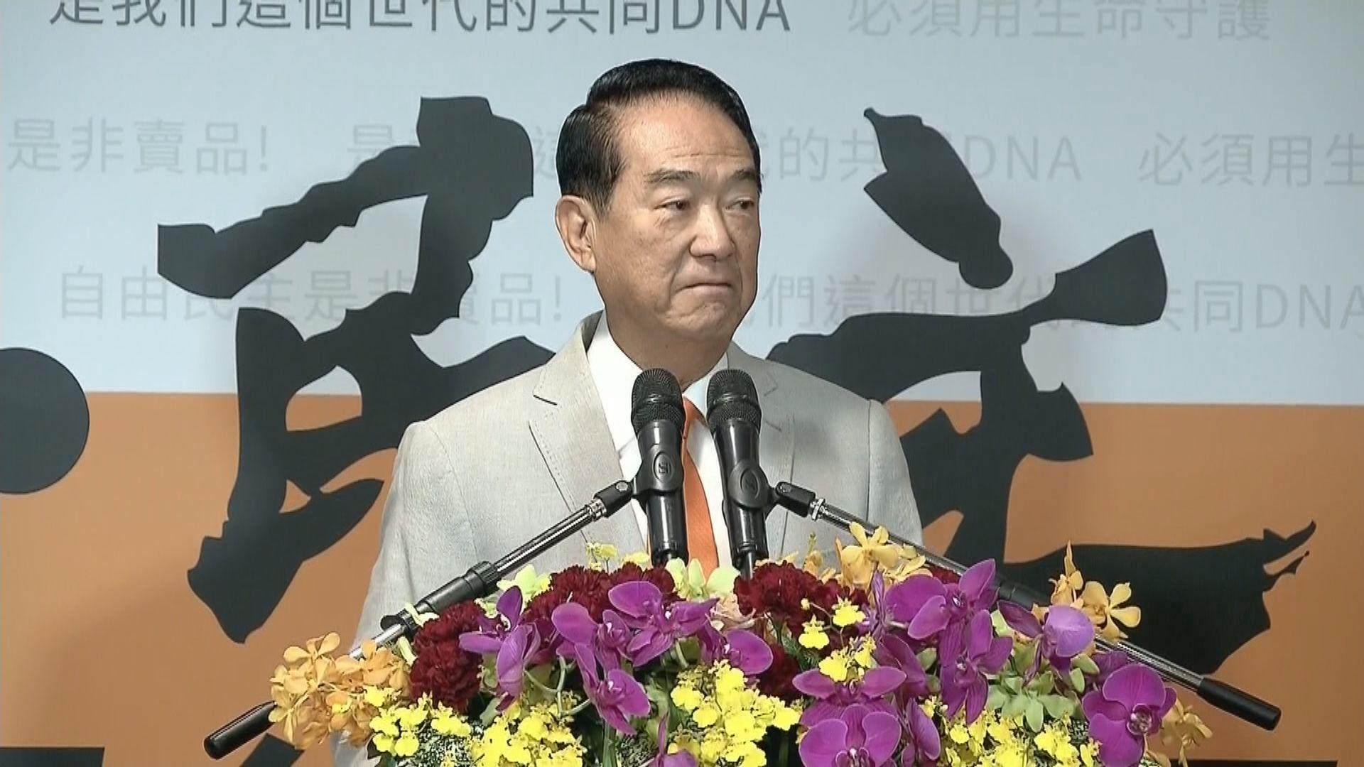 宋楚瑜宣布再度競逐總統